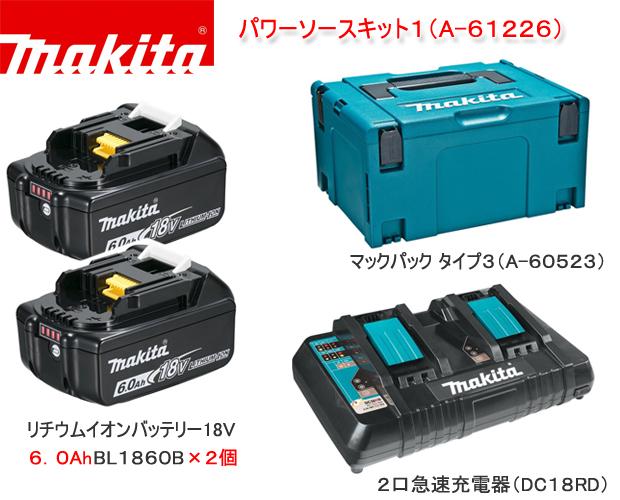 マキタ パワーソースキット1(A-61226)