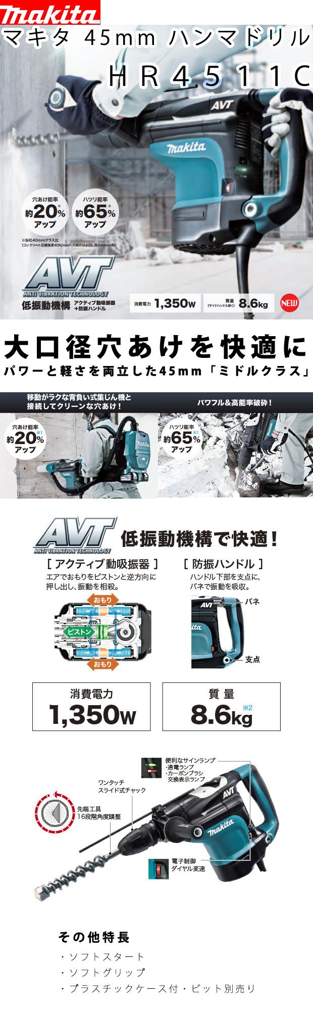 マキタ 45mmハンマドリル HR4511C