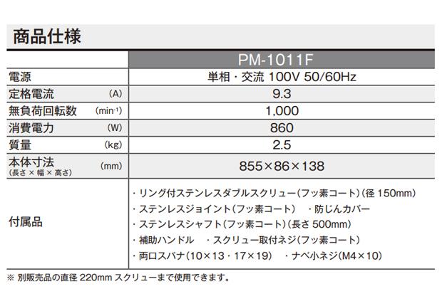 リョービ パワーミキサーフッ素加工仕様 PM-1011F