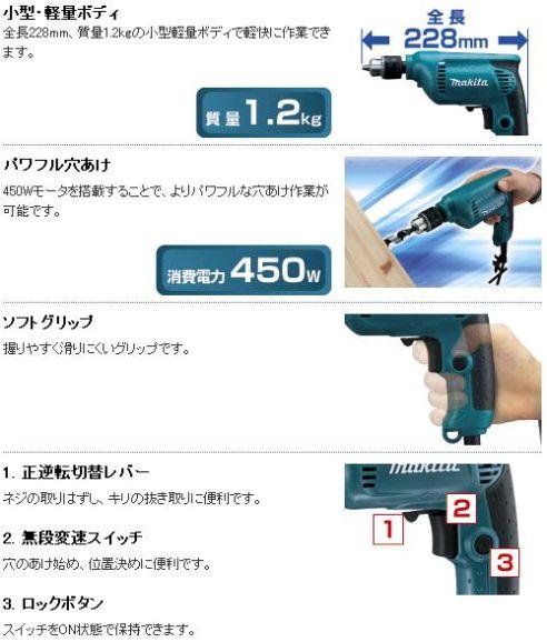 マキタ 10mm電気ドリル 6412