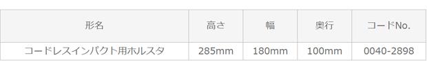 日立 コードレスインパクト用ホルスタ 0040-2898