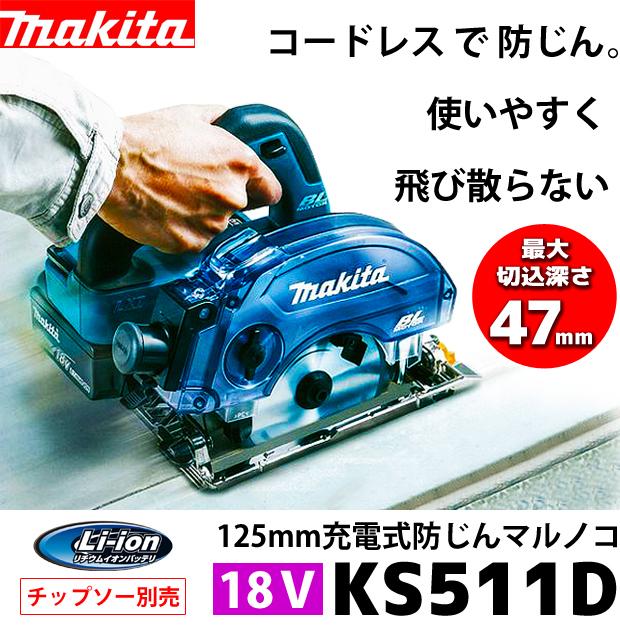 マキタ 18V 125mm充電式防じんマルノコ KS511D