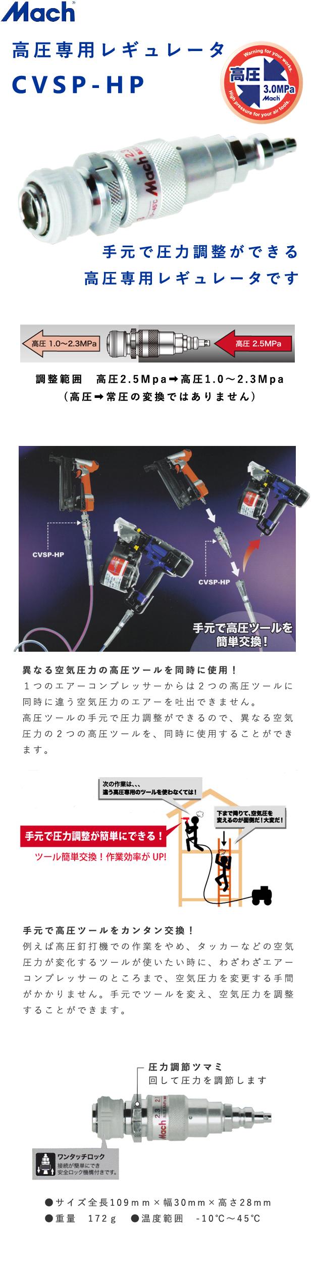 マッハ 高圧専用レギュレータ CVSP-HP
