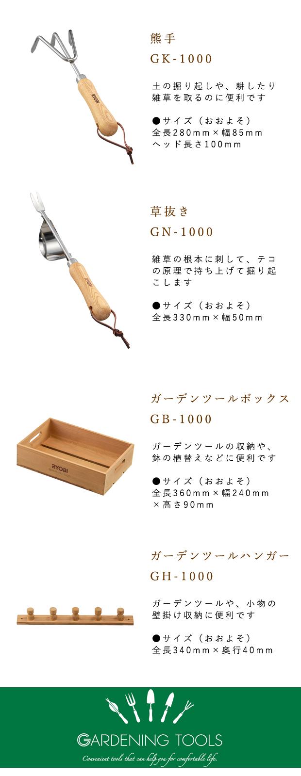 リョービ ガーデンツールキット GT-1050KT
