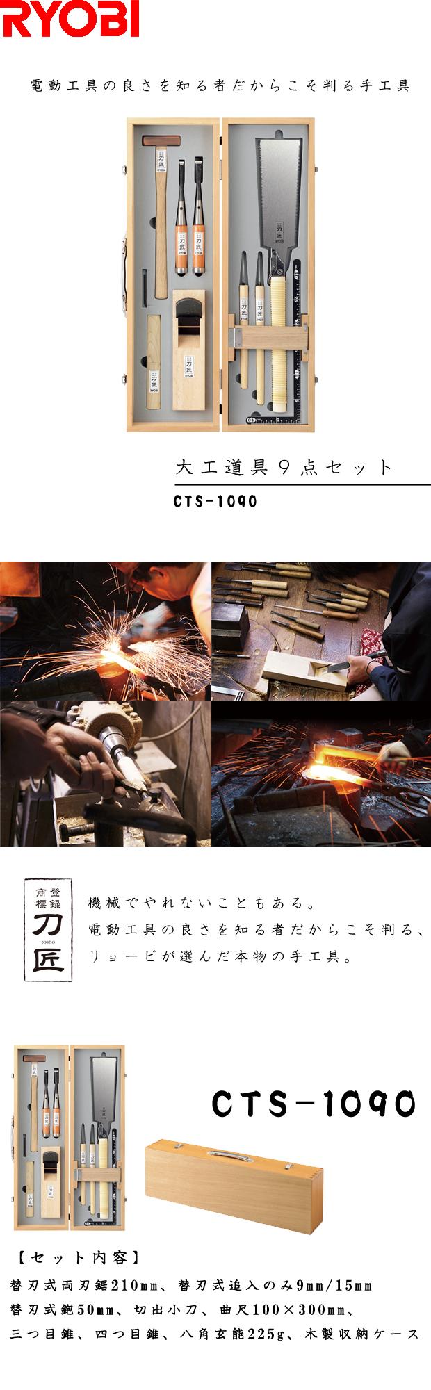 リョービ 大工道具9点セット CTS-1090