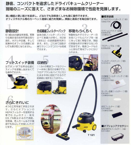 ケルヒャー 業務用ドライクリーナー T12/1