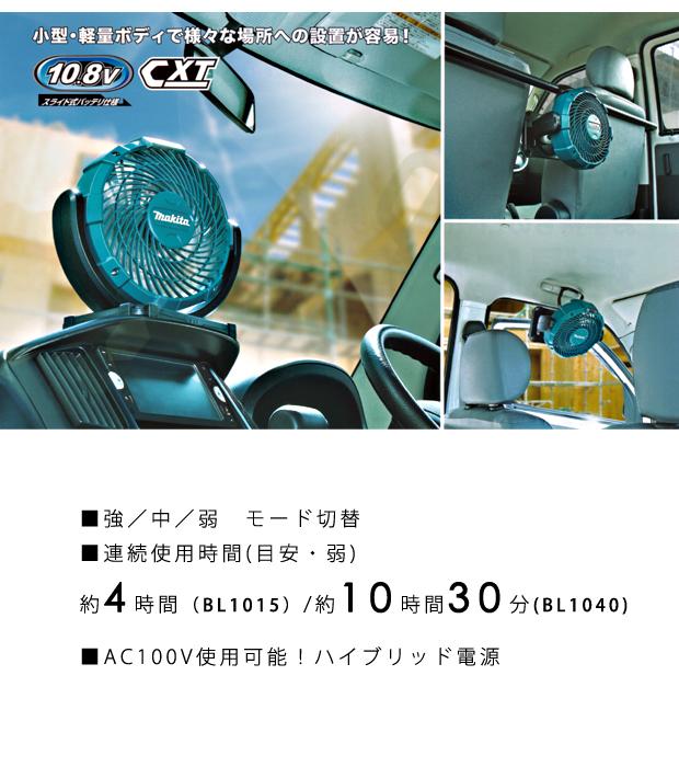 マキタ 10.8V充電式ファン CF100DZ