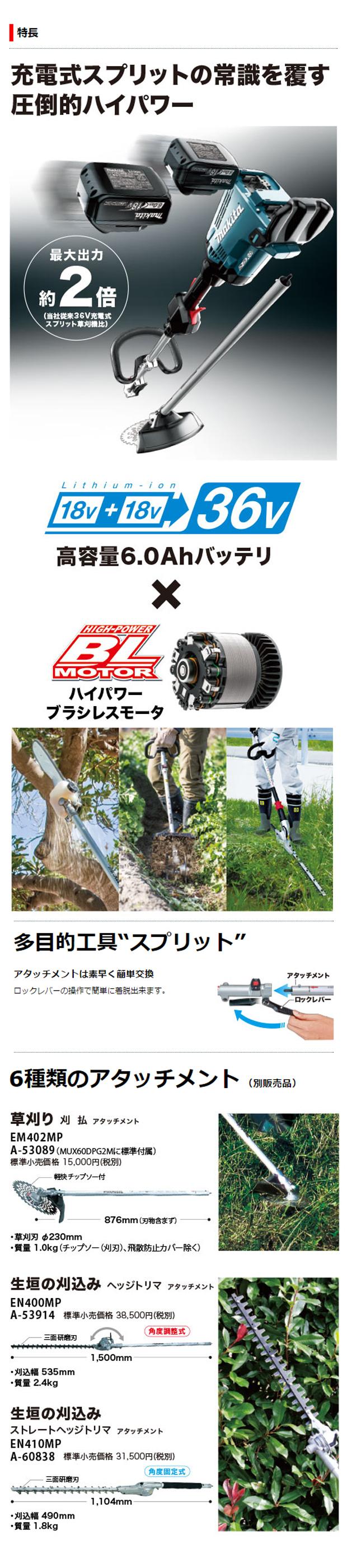 マキタ 36V充電式スプリット草刈機 MUX60DPG2M