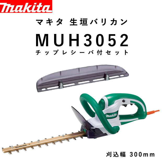 マキタ 生垣バリカン300mm MUH3052[チップレシーバ付セット]