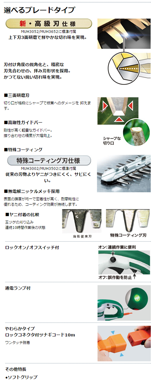 マキタ 生垣バリカンMUH3002