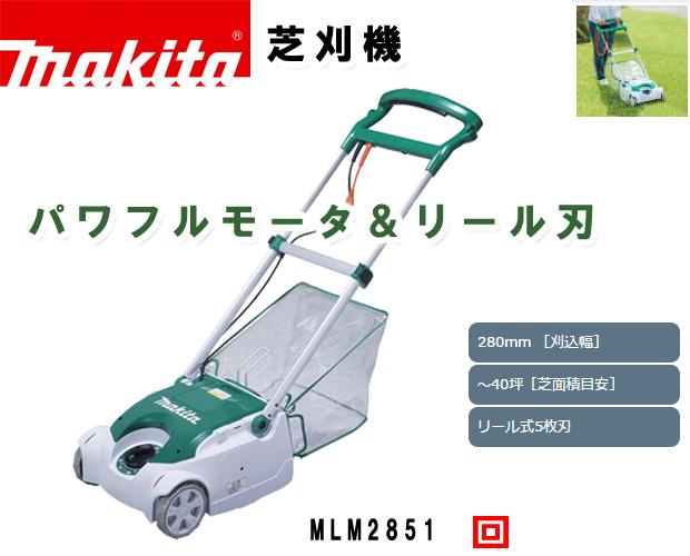 マキタ 草刈機MLM2851