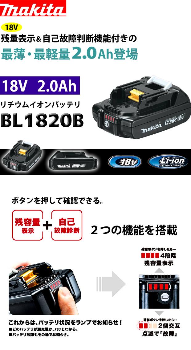マキタ 18V-2.0Ahリチウムイオンバッテリ BL1820B