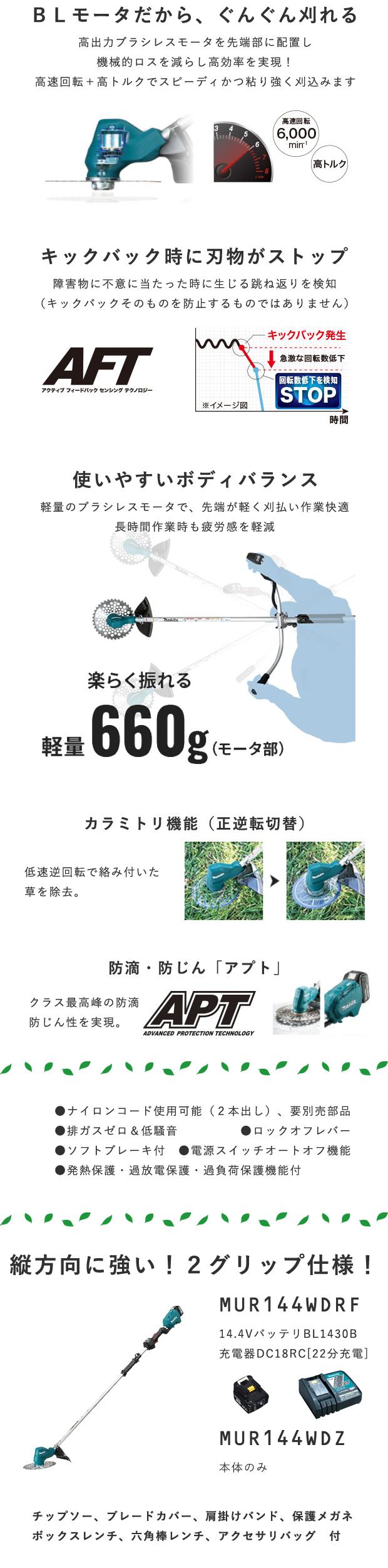 マキタ 14.4V 充電式草刈機 [2グリップ仕様] MUR144WD