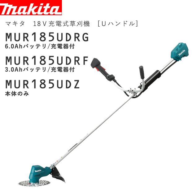マキタ 18V 充電式草刈機 [Uハンドル仕様] MUR185UD