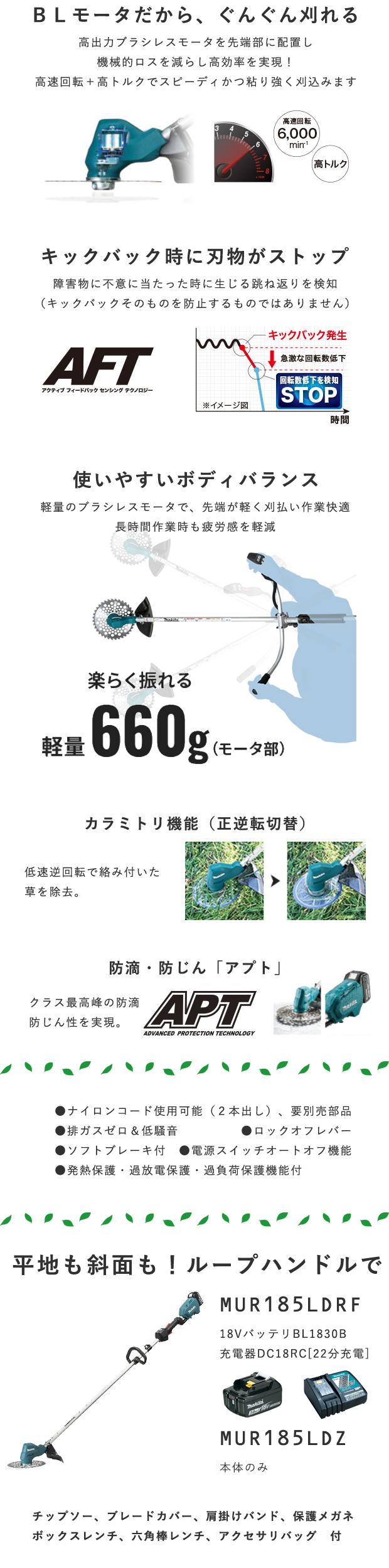 マキタ 18V 充電式草刈機 [ループハンドル仕様] MUR185LD