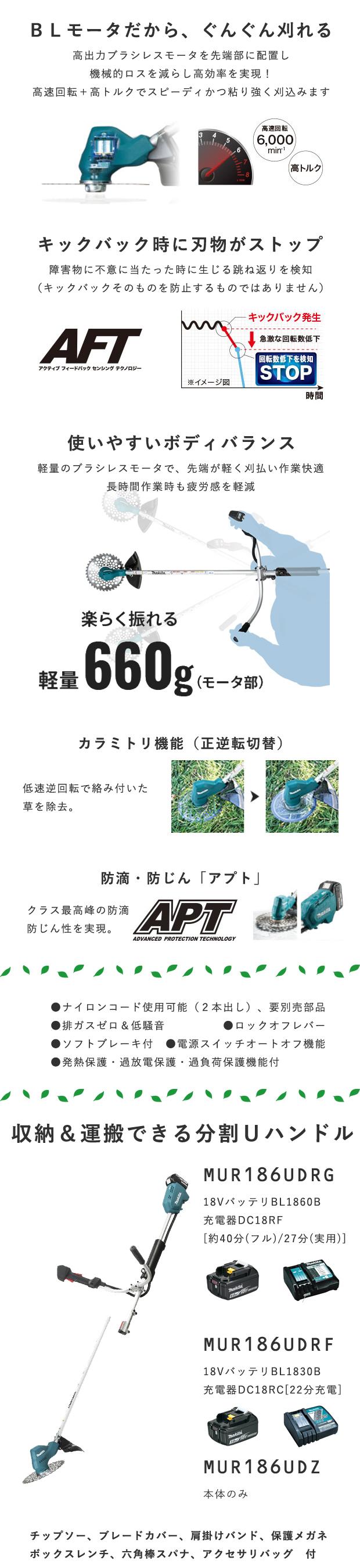 マキタ 18V 充電式草刈機 [分割・Uハンドル] MUR186UD