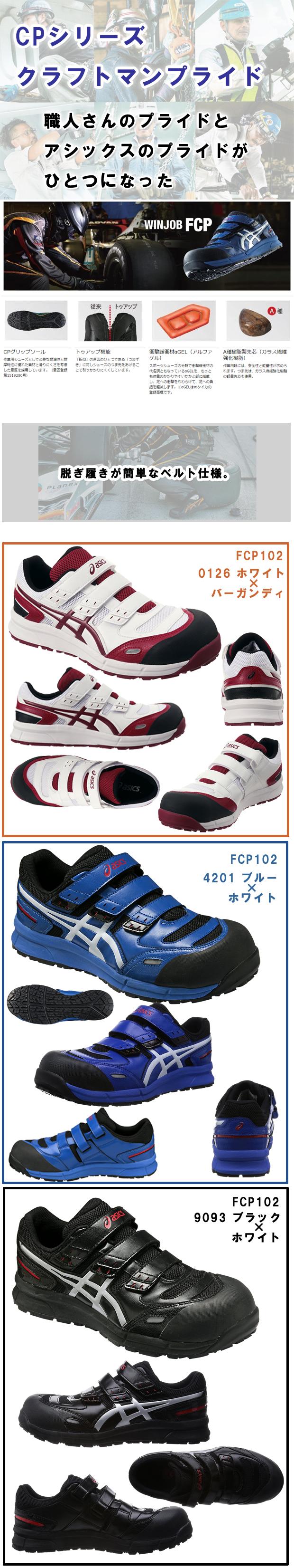 アシックス 安全靴 CP102