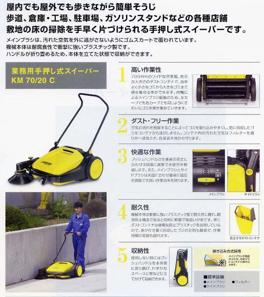 ケルヒャー 業務用手押し式スイーパー KM70/20C