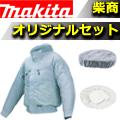マキタ 充電式ファンジャケットFJ204DZ 柴商オリジナルセット