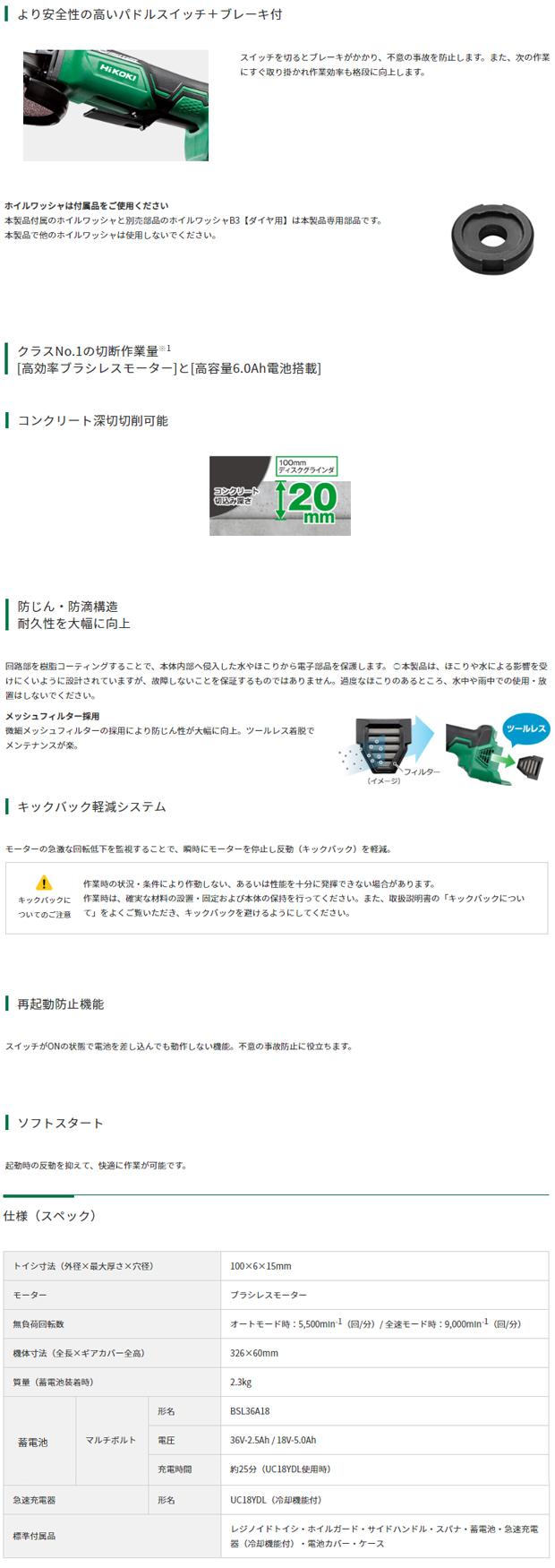 HiKOKI コードレスディスクグラインダ(ブレーキ付) G18DBBAL