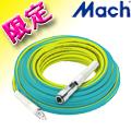 【限定色!】マッハ 高圧専用エアーホース S17-610/620