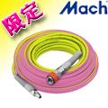 【限定色!】マッハ 常圧ブレードホース S17-710S/720S