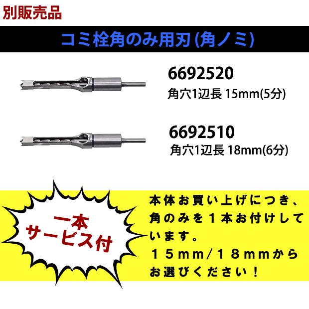 リョービ コミ栓角のみ(可搬式) SKM-18