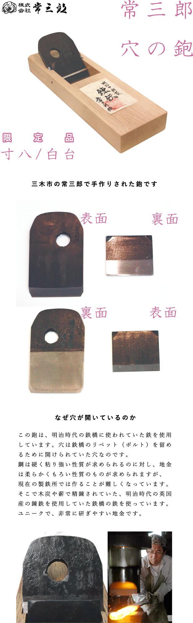 常三郎 穴の鉋 寸八(70mm)白台