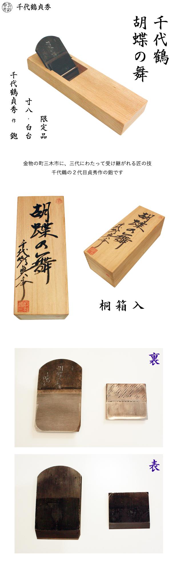 千代鶴貞秀 「胡蝶の舞」  寸八 白台 桐箱入