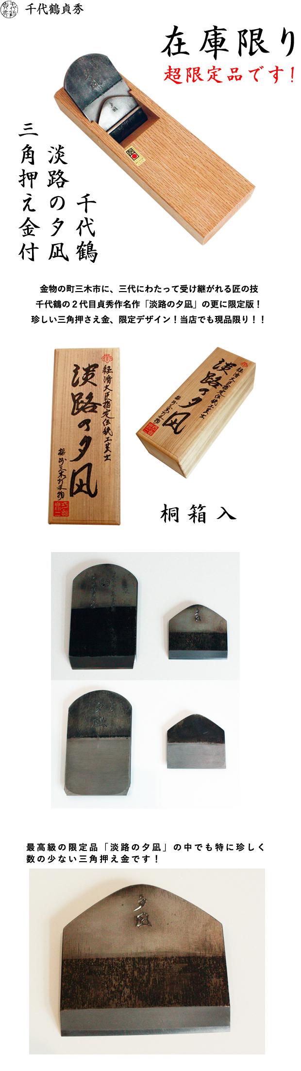 千代鶴貞秀 「淡路の夕凪」三角押え金  寸八 白台 桐箱入