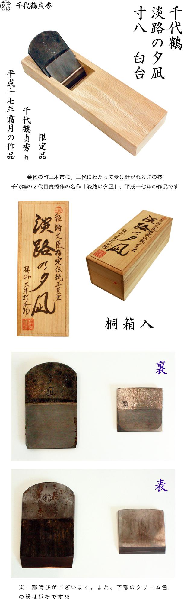 千代鶴貞秀 「淡路の夕凪」寸八 白台 桐箱入