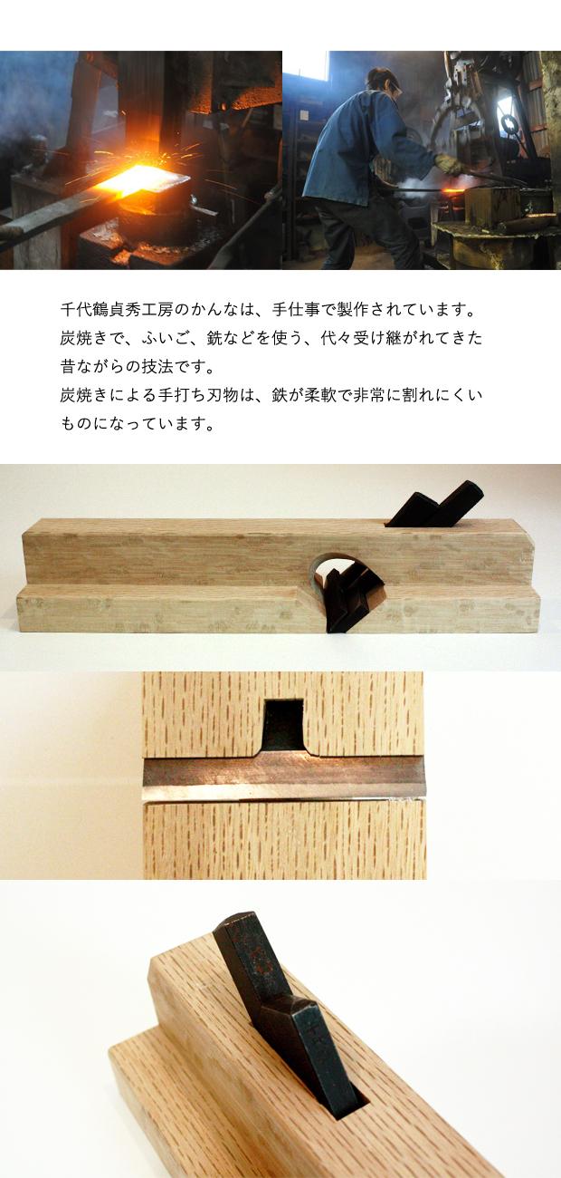 千代鶴貞秀 五徳鉋 白樫 二寸 桐箱入