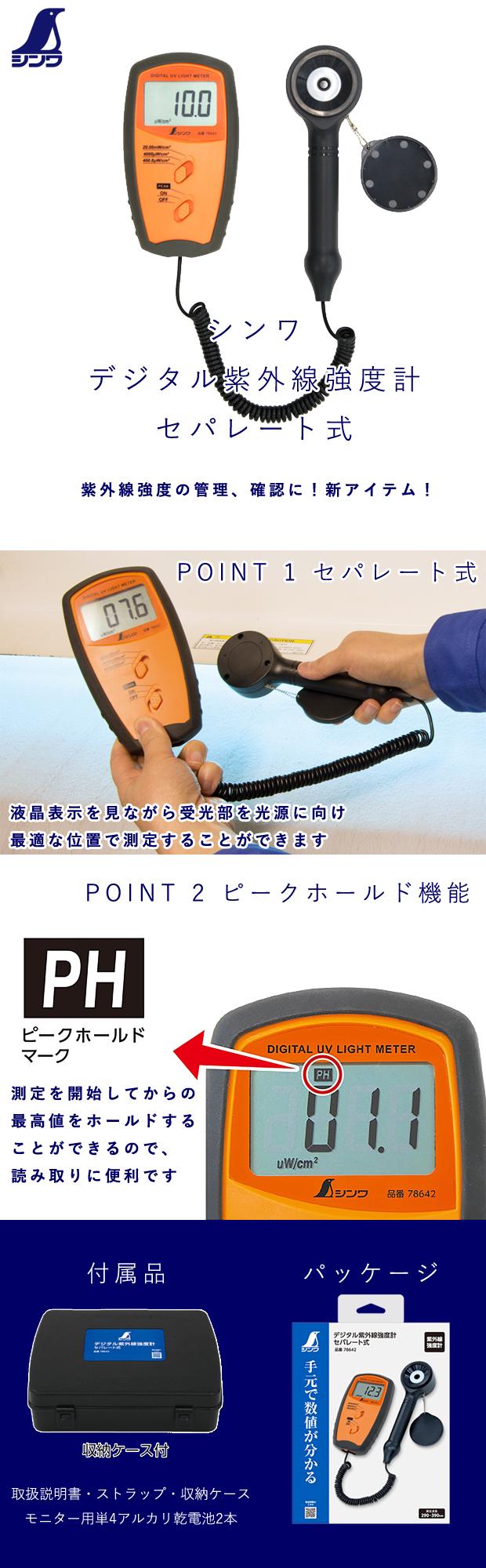 シンワ デジタル紫外線強度計 セパレート式 (78642)