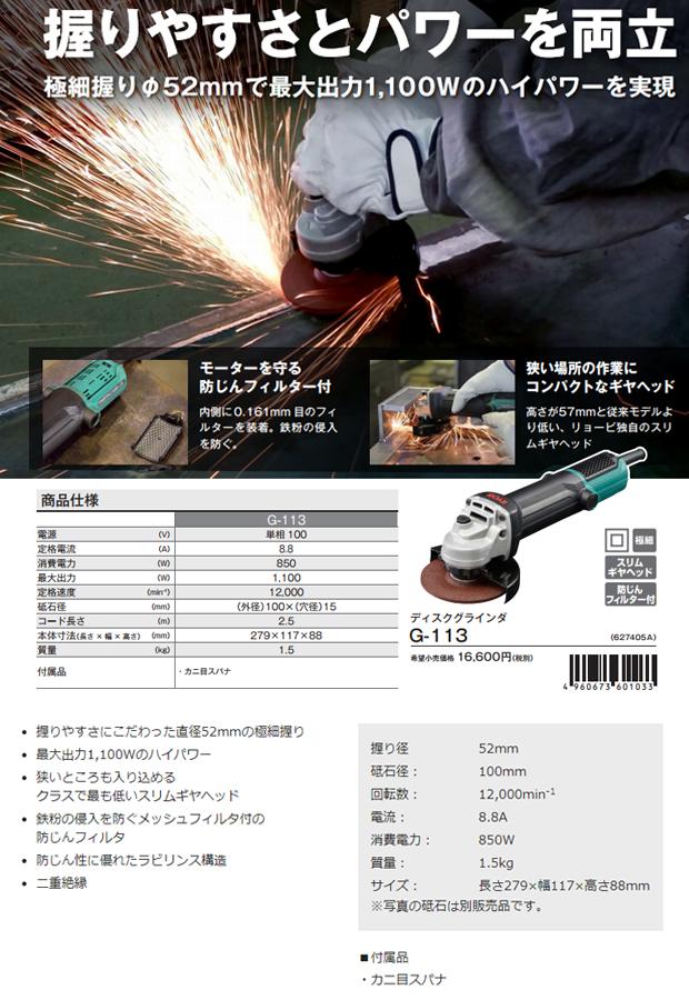 RYOBI 100mmディスクグラインダ G-113