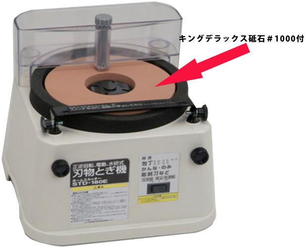 新興製作所 刃物とぎ機 STD-180E(キングデラックス#1000砥石仕様)