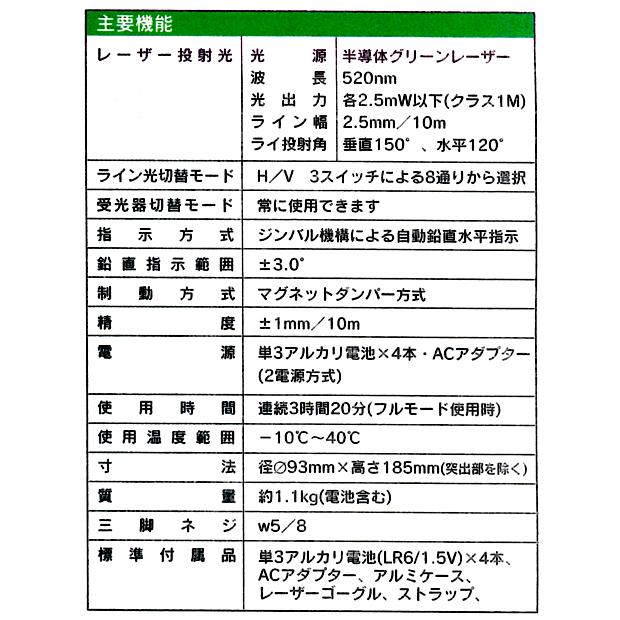 【台数限定】ハンウェイテック グリーンレーザー墨出し器 HU-881G 受光器サービス付