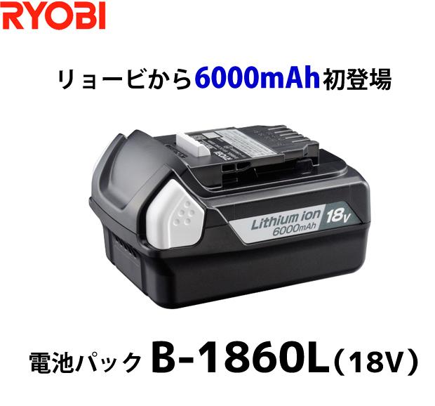 リョービ 電池パックB-1860L