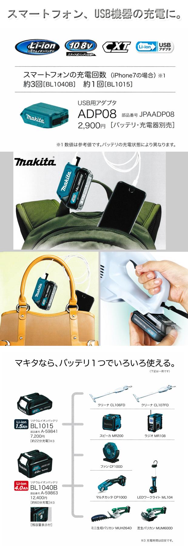 マキタ 10.8v USB用アダプタ(ADP08)