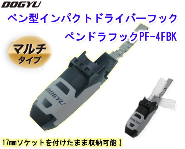 土牛 ペンドラフックPF-4FBK