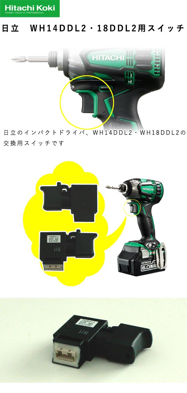 日立 WH14DDL2・18DDL2用 スイッチ (339-217)