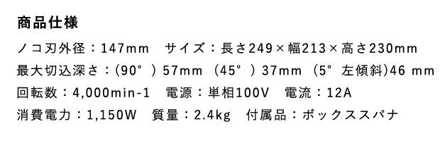 リョービ 電子丸ノコ W-573EDM