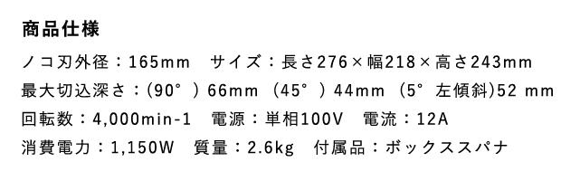 リョービ 電子丸ノコ W-663EDM