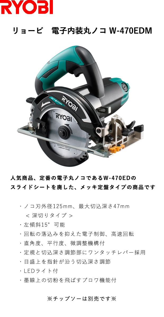 リョービ 電子内装丸ノコ W-470EDM