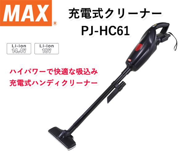 MAX 充電式ハンディクリーナーPJ-HC61