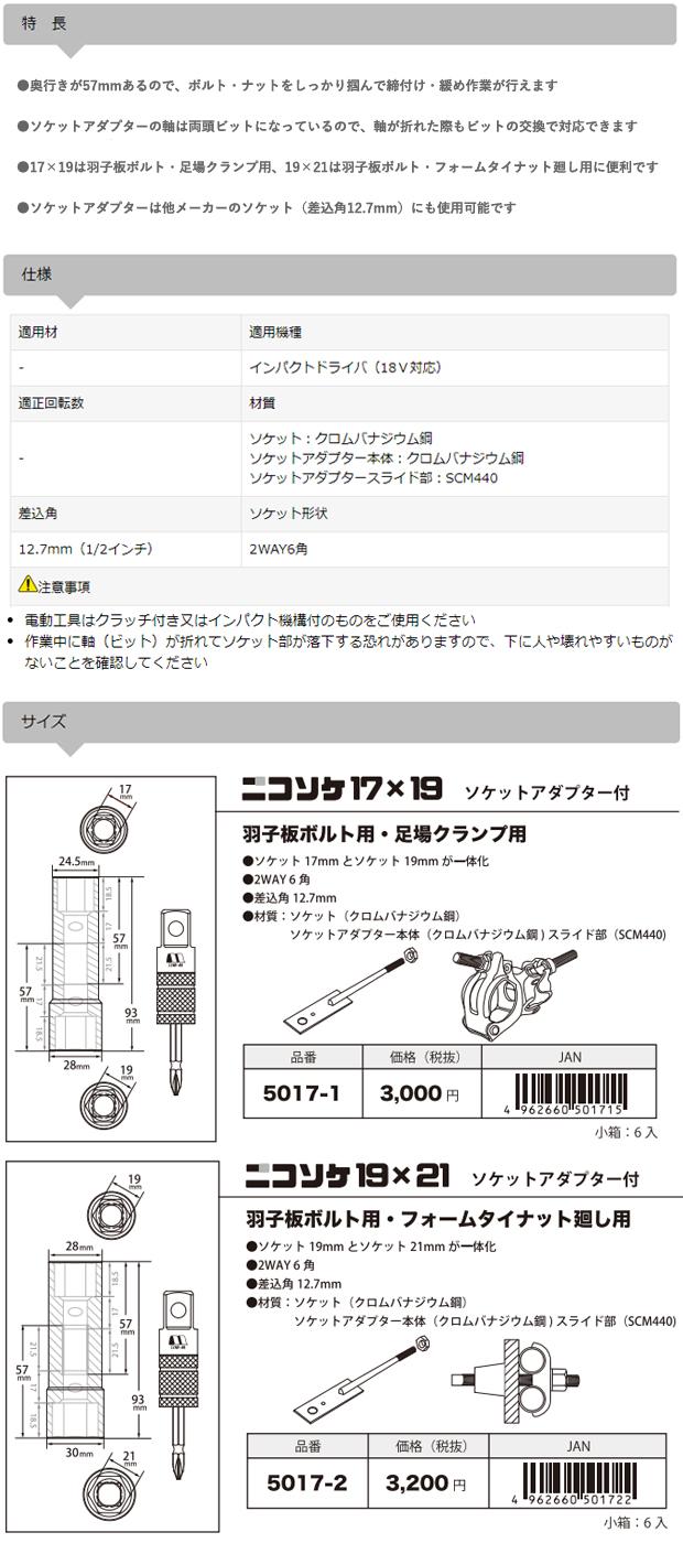 STAR-M No.5017 ニコソケ ソケットアダプター付