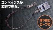 モトコマ コンベホルダー(落下防止ロープ付) KB-1