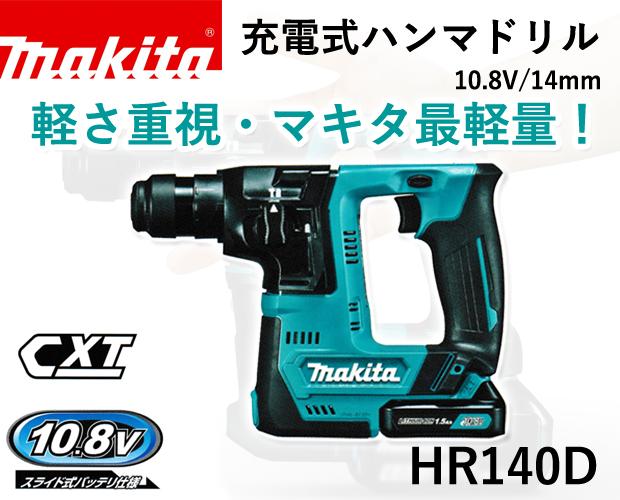 マキタ 10.8V 充電式ハンマドリル HR140D