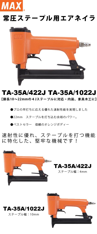 MAX 常圧ステープル用エアネイラ TA-35A/422J TA-35A/1022J