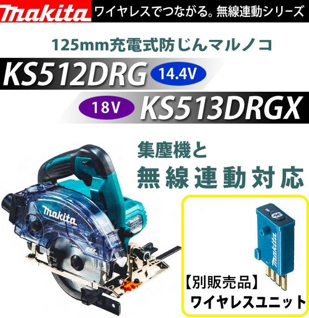 マキタ 充電式防じんマルノコ KS512DRG/KS513DRG