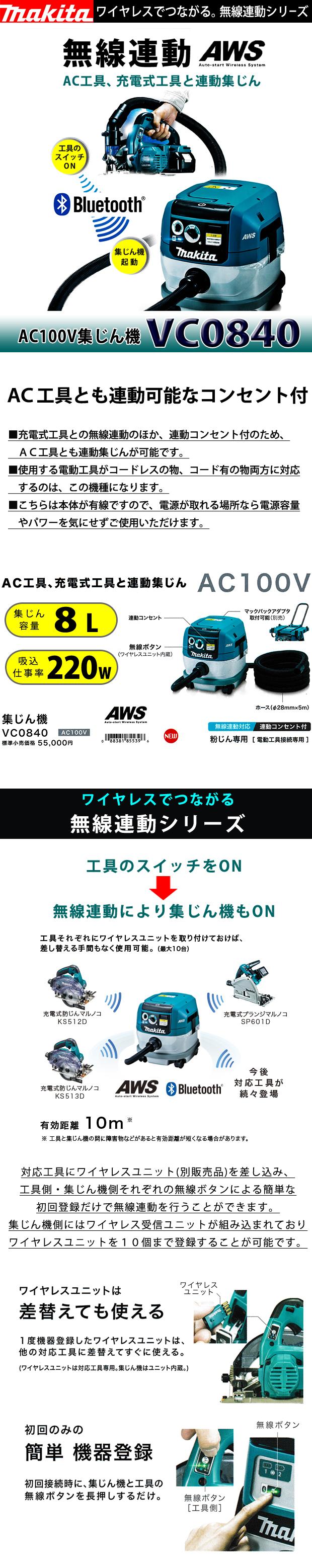 マキタ AC100V集塵機 VC0840